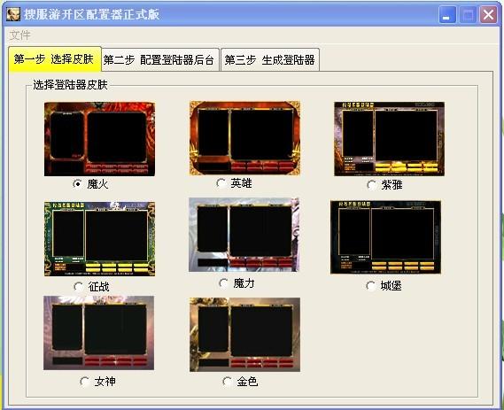 新开传奇带ip_IP传奇万能登陆器配置器(内带双挂) - 登陆器类 - 传奇登陆器 ...